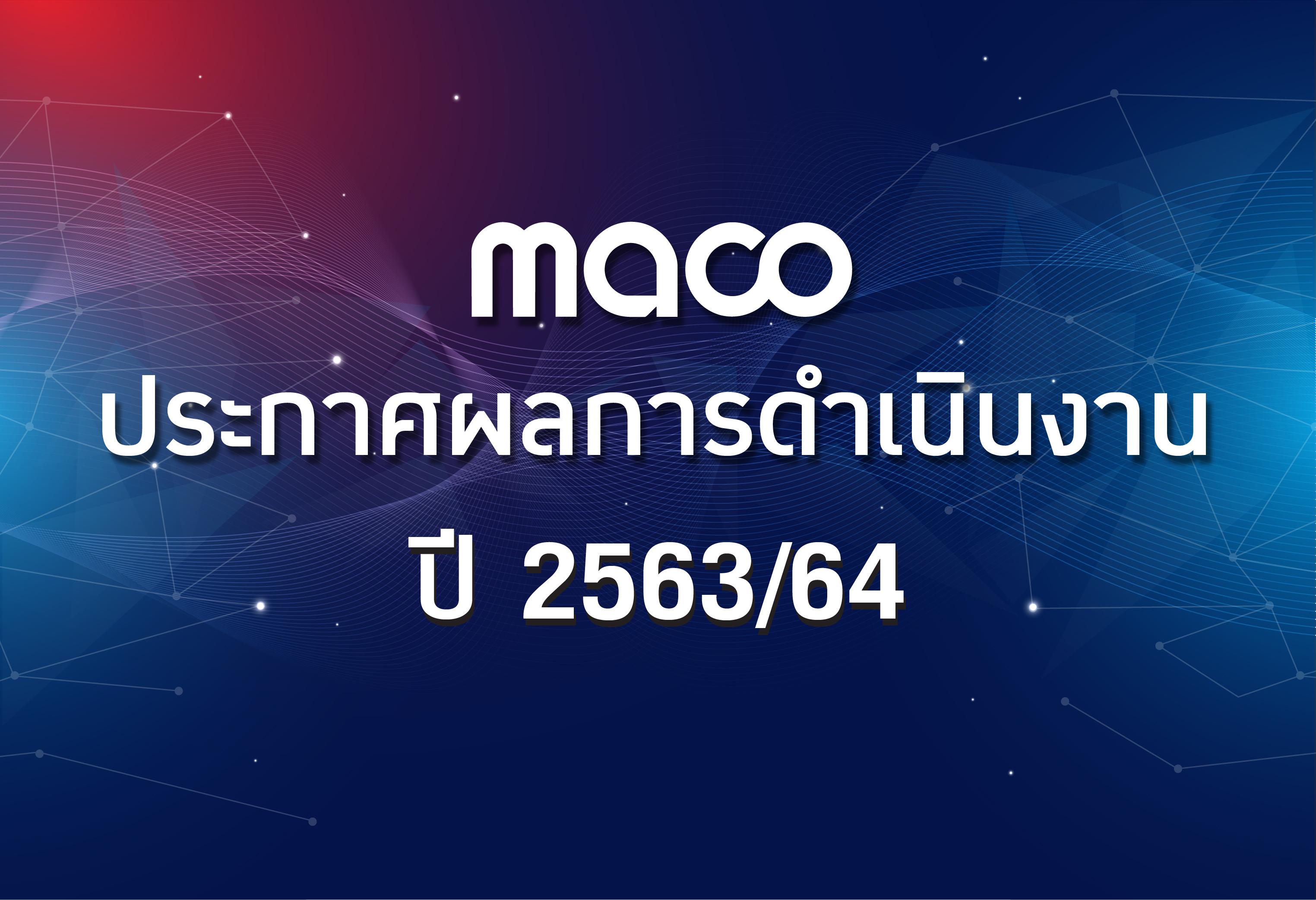 MACO เผยปี 2563/64 รับธุรกิจกระทบหนักจาก COVID-19 ทำรายได้หดตัวลง 27.7%